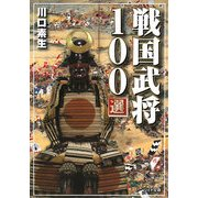 戦国武将100選(リイド文庫) [文庫]