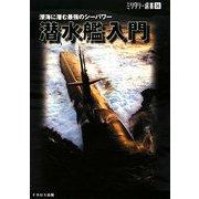 潜水艦入門―深海に潜む最強のシーパワー(ミリタリー選書) [単行本]