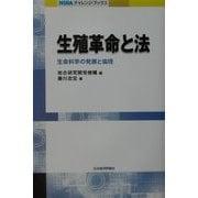 生殖革命と法―生命科学の発展と倫理(NIRAチャレンジ・ブックス) [単行本]