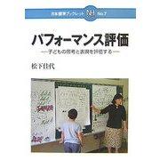 パフォーマンス評価―子どもの思考と表現を評価する(日本標準ブックレット) [全集叢書]