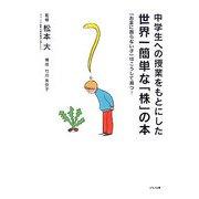 中学生への授業をもとにした世界一簡単な「株」の本―「お金に困らない子」はこうして育つ! [単行本]