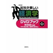 「出社が楽しい経済学」DVDブック〈第1巻〉 [単行本]