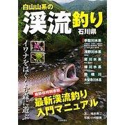 白山山系の渓流釣り・石川県―イワナをはぐくむ森に遊ぶ [単行本]