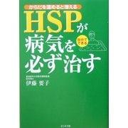 からだを温めると増える HSPが病気を必ず治す [単行本]