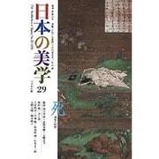 日本の美学 29 [単行本]