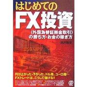 はじめてのFX投資―「外国為替証拠金取引」の勝ち方・お金の稼ぎ方 [単行本]