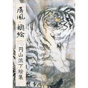 屏風・襖絵―円山派下絵集〈5〉 [単行本]