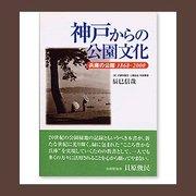 神戸からの公園文化-兵庫の公園1868-2000 [単行本]