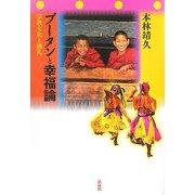 ブータンと幸福論―宗教文化と儀礼 [単行本]