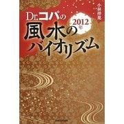 Dr.コパの風水のバイオリズム〈2012年〉 [単行本]
