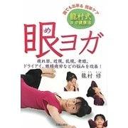眼ヨガ―龍村式ヨガ健康法 疲れ目、近視、乱視、老眼、ドライアイ、眼精疲労などの悩みを改善! [単行本]