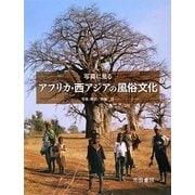 写真に見るアフリカ・西アジアの風俗文化 [単行本]