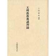 天理教教典講習録 [単行本]