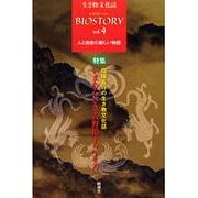 ビオストーリー vol.4-生き物文化誌 人と自然の新しい物語 [ムックその他]