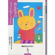 おもちゃのフィールドノート(福祉文化ライブラリー) [単行本]
