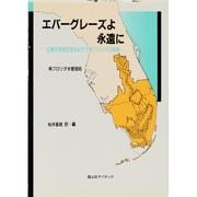 エバーグレーズよ永遠に―広域水環境回復をめざす南フロリダの挑戦 [単行本]