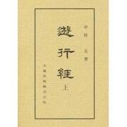 遊行経 上 [全集叢書]