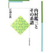 内村鑑三とその系譜 [単行本]