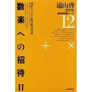 遠山啓著作集・数学教育論シリーズ 12 新装版 [全集叢書]