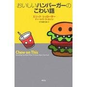 おいしいハンバーガーのこわい話 [単行本]