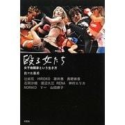 殴る女たち―女子格闘家という生き方 [単行本]