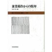 講座日本の社会と農業 4 北陸編