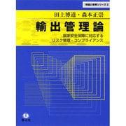 輸出管理論-国際安全保障に対応するリスク管理・コンプライアンス [全集叢書]