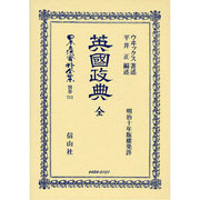 日本立法資料全集 別巻711 [全集叢書]