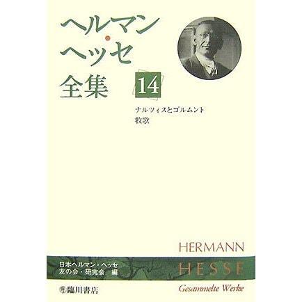 ヘルマン・ヘッセ全集〈14〉ナルツィスとゴルトムント・牧歌 [全集叢書]