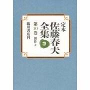 創作〈8〉(定本 佐藤春夫全集〈第10巻〉) [全集叢書]