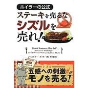 ステーキを売るなシズルを売れ!―ホイラーの公式(フェニックスシリーズ) [単行本]