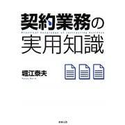 契約業務の実用知識 [単行本]