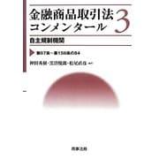 金融商品取引法コンメンタール〈3〉自主規制機関 [全集叢書]