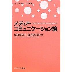 メディア・コミュニケーション論(シリーズ メディアの未来〈1〉) [単行本]