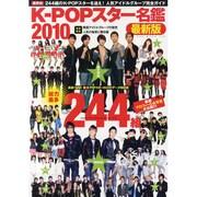 K-POPスター名鑑 2010最新版(OAK MOOK 348号) [ムックその他]