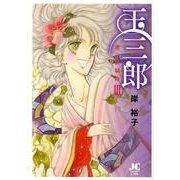 玉三郎恋の狂騒曲 3(ジュディーコミックス クリエ) [コミック]