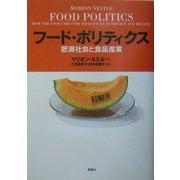 フード・ポリティクス―肥満社会と食品産業 [単行本]
