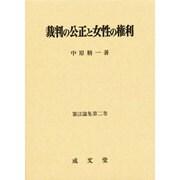 裁判の公正と女性の権利(憲法論集〈第2巻〉)