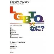 LGBTQってなに?―セクシュアル・マイノリティのためのハンドブック [単行本]