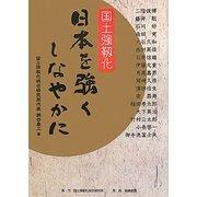 日本を強くしなやかに―国土強靭化 [単行本]