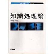 知識処理論(知識・情報・メディアシリーズ) [全集叢書]