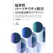 境界性パーソナリティ障害―日本版治療ガイドライン [単行本]