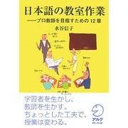 日本語の教室作業―プロ教師を目指すための12章 [単行本]