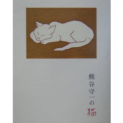 熊谷守一の猫 [単行本]