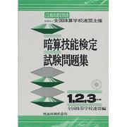 暗算技能検定試験問題集1・2・3級 [単行本]