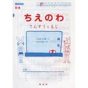 ちえのわ 2-A [絵本]