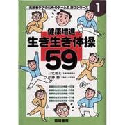健康増進 生き生き体操59(高齢者ケアのためのゲーム&遊びシリーズ〈1〉) [全集叢書]