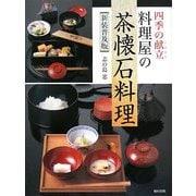 四季の献立 料理屋の茶懐石料理 新装普及版 [単行本]