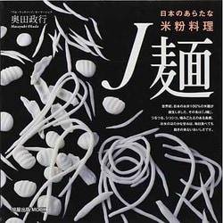 J麺-日本のあらたな米粉料理(旭屋出版MOOK) [ムックその他]