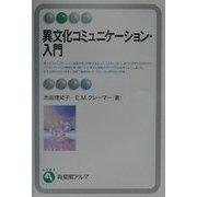 異文化コミュニケーション・入門(有斐閣アルマ) [全集叢書]